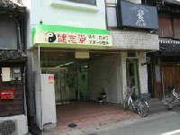 兵庫県三田市の鍼灸整体院健志堂の写真
